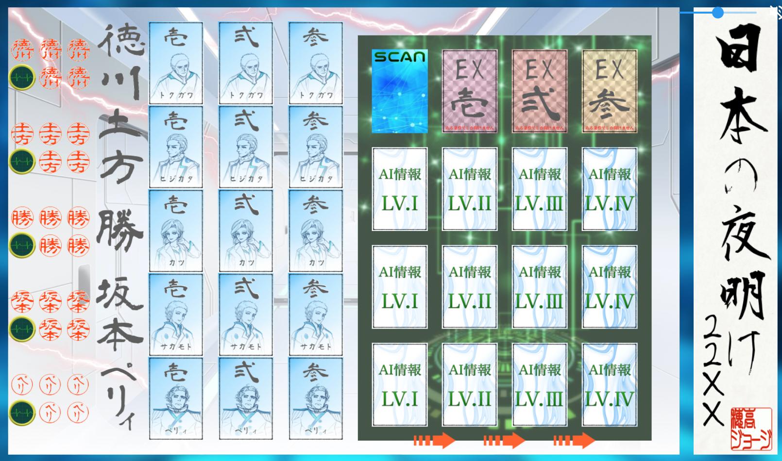 ニッポンのヨアケ22XX盤面