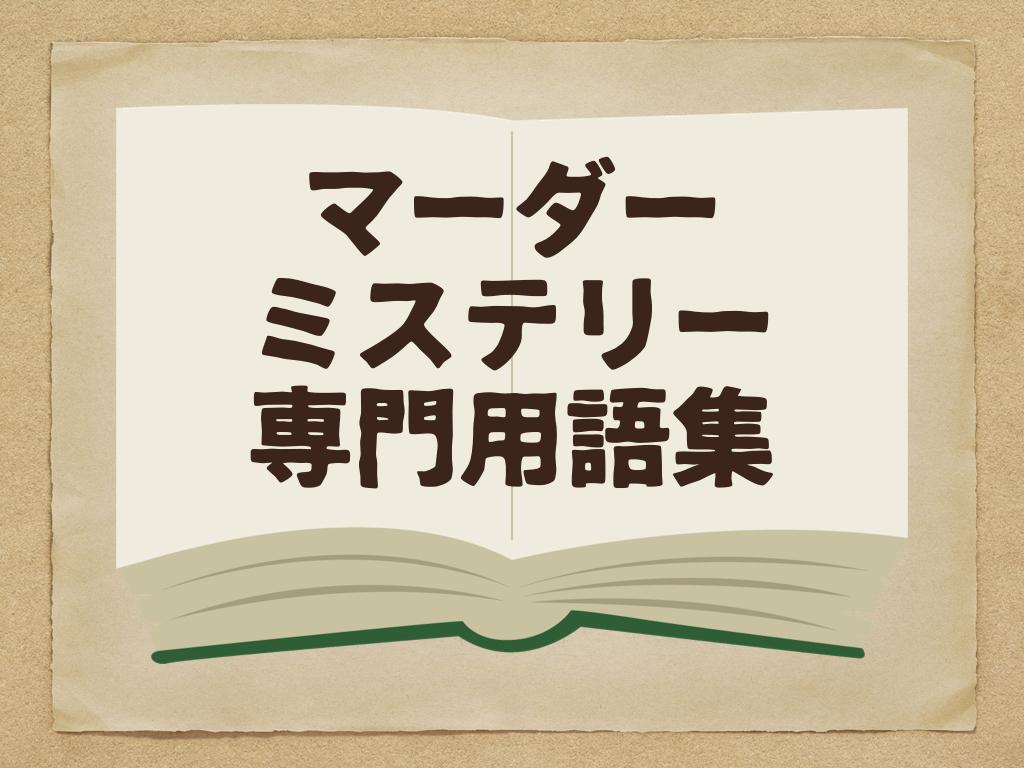 マーダーミステリー専門用語集